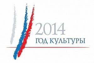 logotip_goda_kul_tury_2014